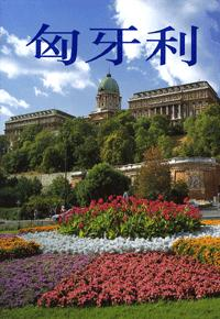 Magyarország (kínai) -  (Könyv)
