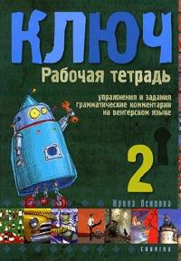 Irina Oszipova: Kulcs 2 - Orosz nyelvkönyv középhaladóknak - munkafüzet -  (Könyv)
