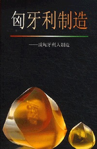 Bolgár György: Made in Hungary - kínai nyelven -  (Könyv)