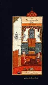 Atlantisz Könyvkiadó: Az Ezeregyéjszaka meséi I. - 1-145. éjszaka - Az eredeti arab szöveg első teljes magyar fordítása -  (Könyv)