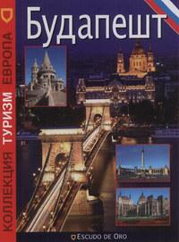 Dercsényi Balázs: Budapest - orosz nyelvű -  (Könyv)