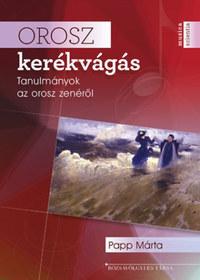 Papp Márta: Orosz kerékvágás - Tanulmányok az orosz zenéről -  (Könyv)