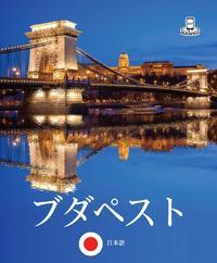 Budapest 360° - japán -  (Könyv)