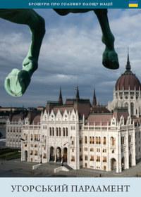 Török András, Wachsler Tamás: Uhors'kyy Parlament -  (Könyv)