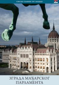 Török András, Wachsler Tamás: Zgrada mađarskog Parlamenta -  (Könyv)