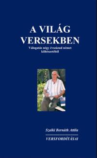 A világ versekben - Válogatás négy évszázad német költészetéből -  (Könyv)