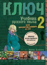 Irina Oszipova: Kulcs 2. - Orosz nyelvkönyv haladóknak - Tankönyv -  (Könyv)