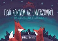 Farkas Róbert: Első könyvem az univerzumról - Hogyan születnek a csillagok? -  (Könyv)